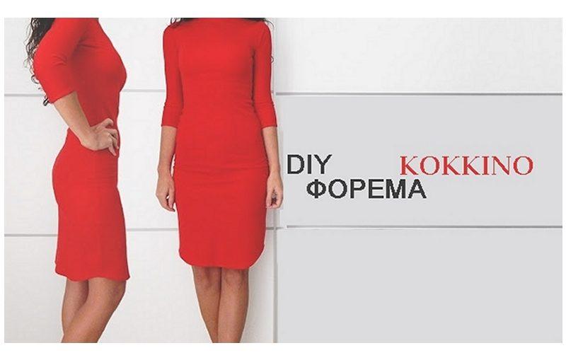 στενο κοκκινο φορεμα, ραψτε μoνες σας ενα φορεμα κοκκινο