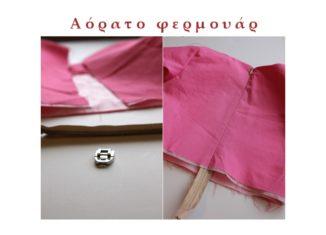 το πιο ευκολο φερμουαρ, δείτε πως θα βάλετε πολύ ευκολα αορατο φερμουαρ στα ρουχα σας