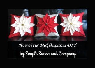 μαξιλαρια ποινσετια για χριστουγεννα, ραβουμε πολυ ευκολα διακοσμητικα